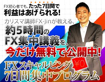 FX-Jinスキャル7日間無料講座