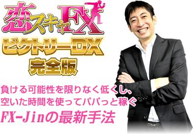 「恋スキャFX」FX-Jin