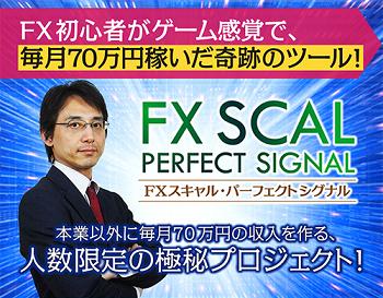 「FXスキャル・パーフェクトシグナル」無料講座