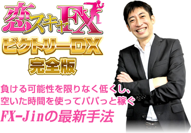 FX-Jin「恋スキャFX」
