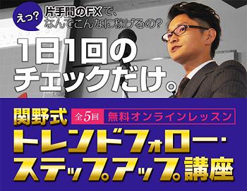 「関野式・トレンドフォロー・ステップアップ無料講座」